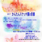 今日から第5回 かんたんスケッチ展開催!