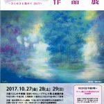 2017年ガッシュ画会作品展開催します!