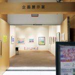 2018年ガッシュ画会作品展を開催しました。