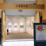 2019年ガッシュ画会作品展開催中!